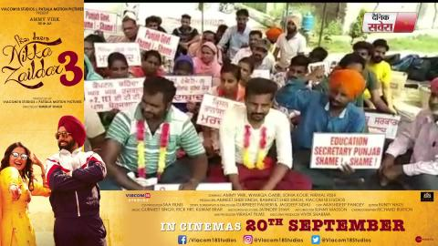 Sangrur में अनशन पर बैठे Teacher