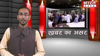 भारत live की खबर का असर पाना गांव को मिली पुलिया की स्वीकृति