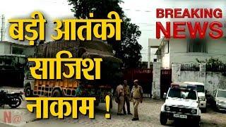 Breaking News : Jammu Kashmir में बड़ी आतंकी साजिश नाकाम, 3 आतंकी गिरफ्तार