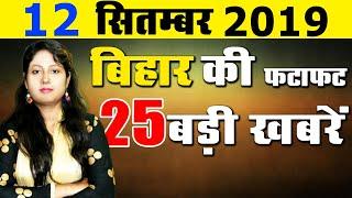 Latest Daily Bihar update from all districts of bihar in Hindi.Patna Gaya,madhubani & Muzaffarpur