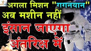 ISRO: अब मशीन नहीं इंसान जाएगा अंतरिक्ष में, Next mission गगनयान Gaganyaan in 2022.