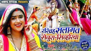 2019 का तीज त्यौहार गीत - Dimpal Singh का Teej Special Bhojpuri Song - रखिह सलामत सेनुरा सिन्होरवा