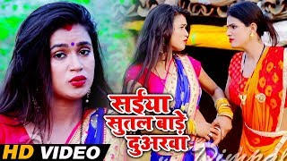 Dimpal Singh का New Bhojpuri #Video Song | सईंया सुतल बाड़े दुअरवा - Saiya Sutal Bade Duarwa