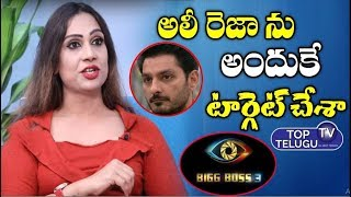 Transgender Tamanna Simhadri Comment On Ali Reza | Bigg Boss Latest Telugu News | Top Telugu TV