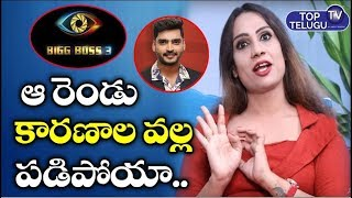 Transgender Tamanna Simhadri Revealed Reasons About Her Fallen | Bigg Boss 3 Telugu | Top Telugu TV