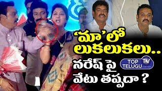 Fight In Maa Association | Naresh | Maa Association Elections 2019 Results | Top Telugu TV