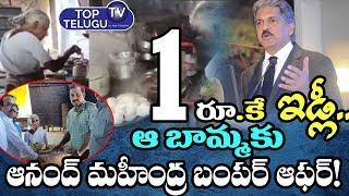 Anand Mahindra Bumper Offer To Grandma | Anand Mahindra Lifestyle | Mahindra groups | Top Telugu TV