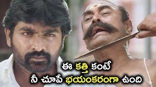 ఈ కత్తి కంటే నీ చూపే భయంకరంగా ఉంది   || Latest Telugu Movie Scenes || Vijay Sethupathi