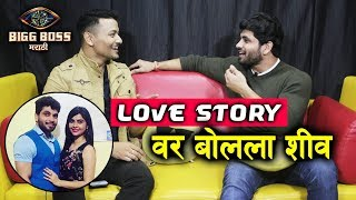 Shiv Thakare Reveals His Love Story With Veena Jagtap | Bigg Boss Marathi 2