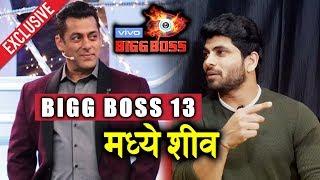 Shiv Thakare Reaction On Doing Bigg Boss 13 | Salman Khan show