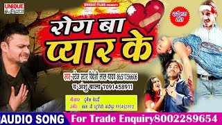 बेवफा प्यार पे बनाया हुआ दर्द भरा गीत सुन फिर रो पड़ी पब्लिक #रोग बा प्यार के #Bideshi Lal Yadav