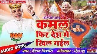 मोदी सरकार कमल फिर देश में खिल गईल #Vaibhav Nishant का सबसे जबरदस्त विजय बधाई गीत - BJP Song 2019