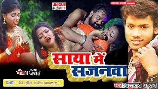 New BHOJPURI Hot ARKESTRA DANCE SONG 2019 #Saya Me Sajanwa #Rahul Rajdhani