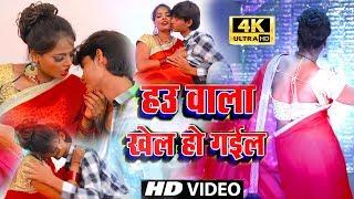 #HD VIDEO SONG #New Bhojpuri Hot Sexy Video 2019 #हउ वाला खेल हो गईल #Krishna Zakhmi #Anshu Bala