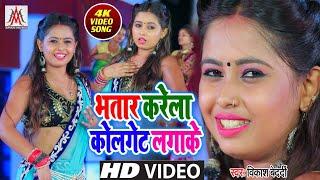 #4K #Video Song - #Mansi का ये वीडियो #आर्केस्ट्रा में मार करवाएगा - #Bhatar Karela #Colgate Lagake