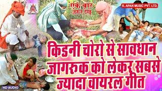 किडनी चोरो से सावधान जागरूक को लेकर सबसे वायरल गीत - kidani Chor , Kidney Chor, Kidani Chor Bhojpuri