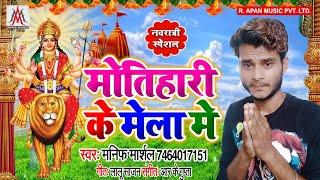 मोतिहारी मेला स्पेशल सुपरहिट गीत 2019 - Muniph Marshal - मोतिहारी के मेला में - Motihari Ke Mela Me