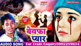 पूरा सुन के देखो दर्द भरी आवाज़ से बेवफा लड़कियां फिर से रो पड़ी : दर्द से भरा गीत : DARD BHARA GEET