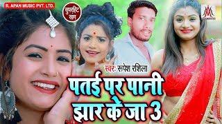 अईल त माजा मार के जा || Patai Pa Paani Jhaar Ke Ja _ Bhojpuri Hit Songs 2019 _ Rupesh Rashila New