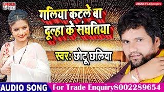 #Galiya Katale Ba Superhit New Bhojpuri Song 2019 - गलिया कटले बा दूल्हा के संघतिया - Chhotu Chaliya