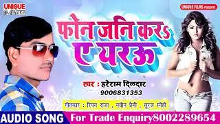 #फ़ोन जनि करs ए यारउ ( Official Audio ) #Hareram Dildar - Phone Jani Kara A Yarau