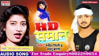 #Anshu Bala - HD समान - अंशु बाला का अब तक का सबसे बड़ा ख़तरनाक गीत #Rupesh Giri - Bhojpuri Song 2019