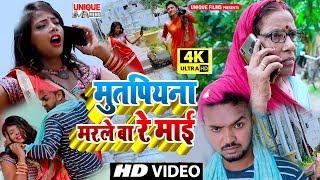 VIDEO SONG मुतपियना मरले बा रे माई  #रुपेश गिरी का ये गाना , रिकॉर्ड पे रिकॉर्ड बना रहा है