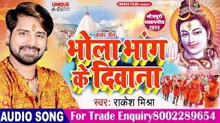 #Rakesh Mishra (#Bhola Bhang Ke Diwana ) #New Bhojpuri Bolbam Hit  Song #राकेश मिश्रा