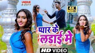 #Bhojpuri_Video Song 2019 | तोहार नाम का धरी _Pyar Ke Ladai Me #Rupesh Giri #Bhojpuri Romantic VIDEO