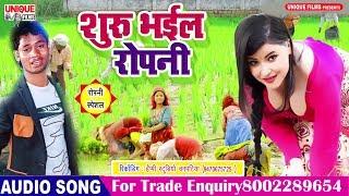 शुरू भईल रोपनिया #Shuru Bhail Ropaniya #New Bhojpuri Hit Song 2019 रोपनी स्पेशल नया सांग