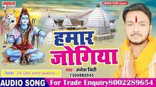 New Kanwar Song 2019 #Hamar Jogiya #Rupesh Giri #Superhit Bolbam Song
