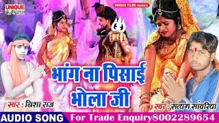 #भांग ना पिसाई भोला जी ( #Bolbam Song 2019 ) #Bhang Na Pisai Bhola Ji #Satyem sanwariya Nisha Raj