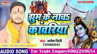 झूम के नाचs कांवरिया  | रुपेश गिरी | Bhojpuri Bolbam Song New 2019 #Rupesh Giri