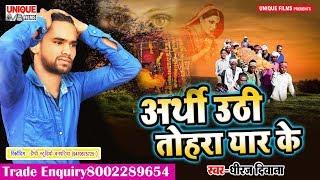 सच्चा प्यार करने वाले आशिको को यह दर्द भरा गीत खून के आंसू रुला देगा #Popular Bhojpuri Sad Song 2019