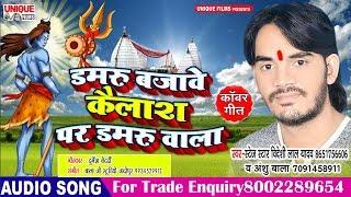 2019 Superhit New Bhole Baba Song - Bideshi Lal Yadav  - डमरू बजावे कैलाश पर डमरू वाला .