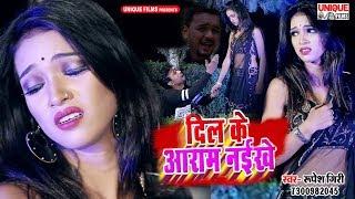 New Bhojpuri Romantic Love Song #Dil Ke Aaram Naikhe #Rupesh Giri | Love Song 2019 Couple Romanc