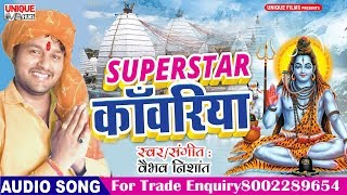 Bolbam में तहलका मचा देने वाला  Superstar Kanwariya - New Kawad hit Song 2019 #Vaibhav Nishant