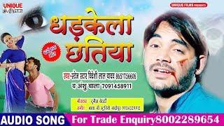 धड़केला छतिया #Bideshi Lal Yadav सच्चा प्यार करने वाला ही समझ सकता है इस दर्द भरे गीत को #2019 Song