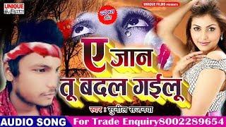 प्यार में दर्द क्यों मिलता है जानिए कैसे #Latest Bhojpuri Sad Songs दर्द भरा गीत #Sunil Sajanwa