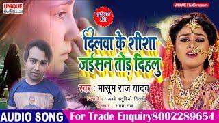 सच्चे दिल से प्यार करने वालों को रुला देता है यह दर्द भरा गीत #Dilwa Ke Sheesha #Masoom Raj Yadav