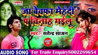 New Bhojpuri Sad Song 2019 ( Ja Bewafa Mehandi Pa Chinah Gailu ) #Satyendra Sajan