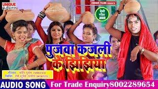 आ गया झिझिया का पहला गीत #पुजवा कजली के झिझिया ( Pujawa Kajali Ke Jhijhiya ) Superhit Devi Geet 2019