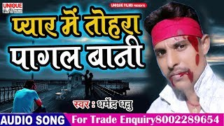 New Bhojpuri Sad Song 2019 ( प्यार में तोहरा पागल बानी ) #Pyar Me Pagal Bani - Dharmendra Dhanu