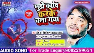बेवफा प्यार पे बनाया हुआ यह गीत #सच्चा प्यार करने वाले #मुझे बर्बाद करके चला गया #BIDESHI LAL YADAV