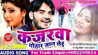 Bideshi Lal Yadav Ka Superhit Bhojpuri Song 2019 - कजरवा तोहार जान लेई - Bhojpuri Bahar