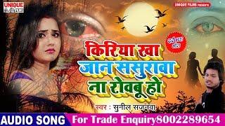 ऐसा गीत जो दिल में दर्द बढ़ा देगा - रो रो के बुरा हाल हुआ है - Bhojpuri Sad Songs #BEWFA | Sunil