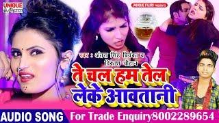 Antra Singh Priyanka !!ते चल हम तेल लेके आवतानी !! 2019 का बड़ा खतरनाक गाना !! विकाश चौहान