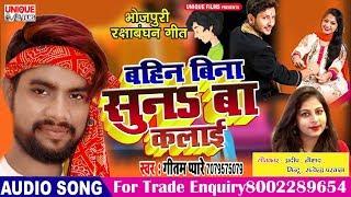 #राखी गीत - Geetam Pyare - बहिन बिना सुनs बा कलाई  - Bhojpuri Raksha Bandhan Songs