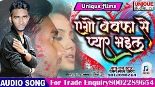 बेवफाई का सबसे बड़ा दर्द भरा गीत : एगो बेवफा से प्यार भईल | Sad Songs | Ranjan Lal Yadav  #Bewafai