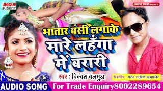 Bhatar Bansi Lagake Mare Lahanga Me Barari - Vikash Balamua - New Bhojpuri Song 2019 #Bhojpuri Bahar
